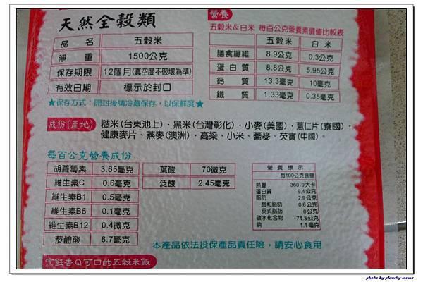 副食品-蔬菜蘋果豬肉五穀米糊 (10)