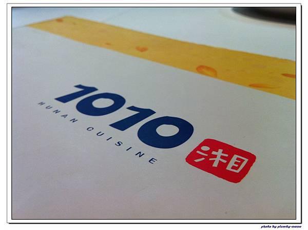 1010湘 (2)