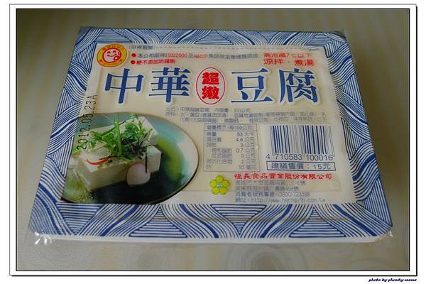 副食品-甜椒豆腐豬肉五穀粥 (3)