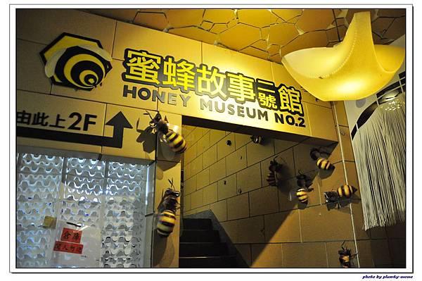 紙箱王蜜蜂故事館 (25)