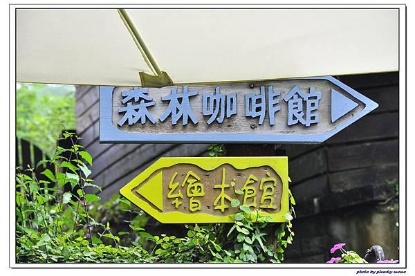 台中薰衣草森林 (15)