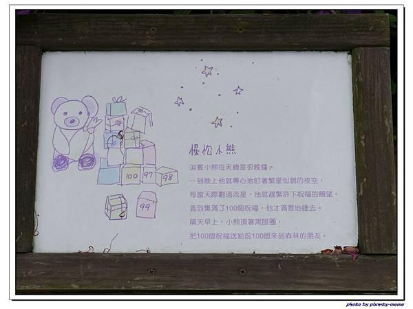 台中薰衣草森林 (89)