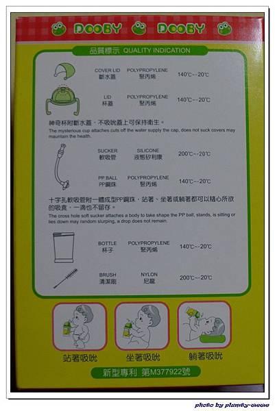 大眼蛙神奇喝水杯 (6)