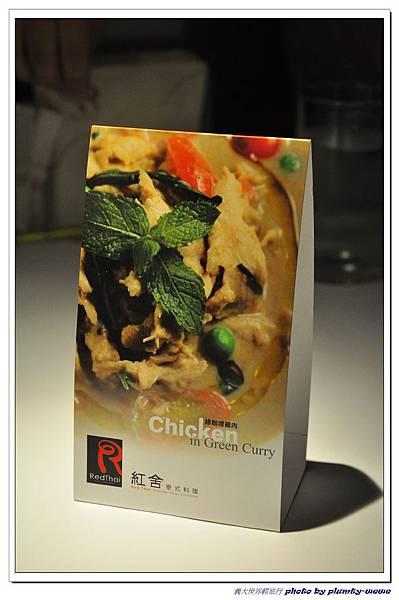 紅舍泰式料理-義大店 (6)