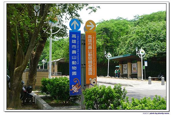 壽山動物園 (10)