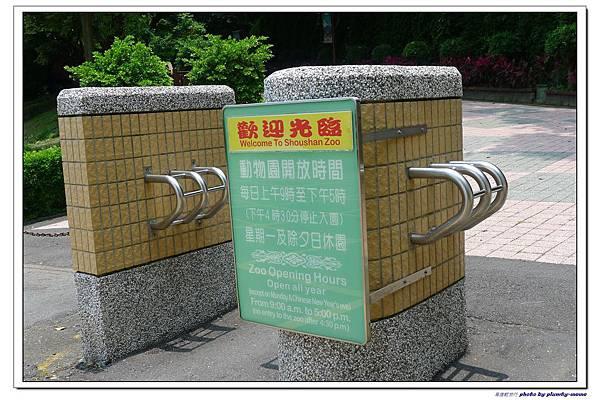 壽山動物園 (13)
