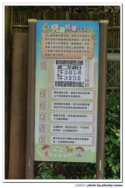 壽山動物園 (40)