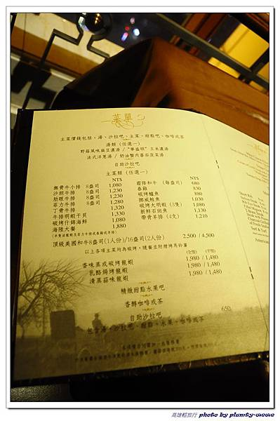 漢來大飯店-牛排館 (3)