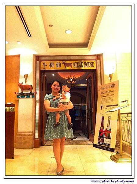 漢來大飯店-牛排館 (33)