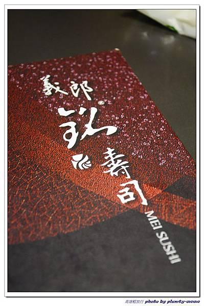 義郎銘壽司 (2)