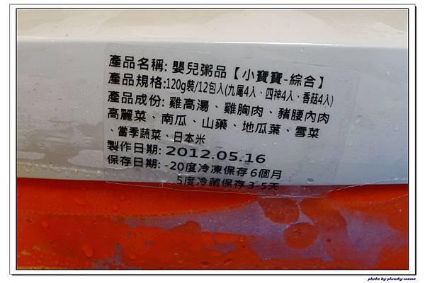 田園香寶寶粥 (5)