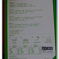 田園香寶寶粥 (20)