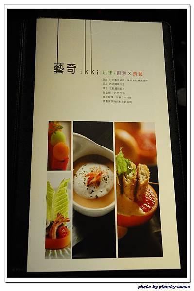 藝奇新日本料理 (5)
