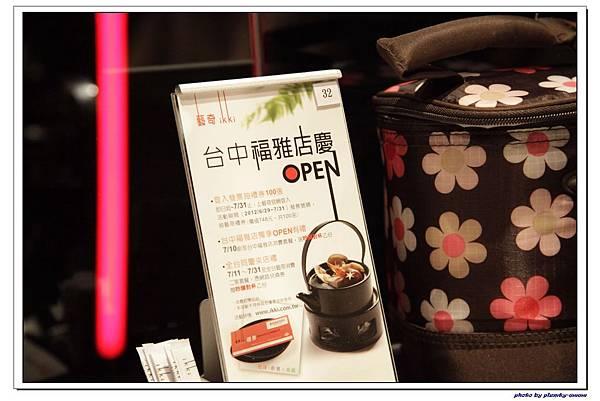 藝奇新日本料理 (58)