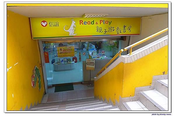 信誼親子遊戲書房
