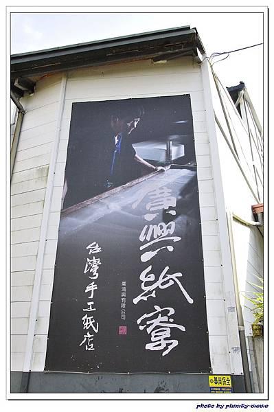 廣興紙寮  (2)