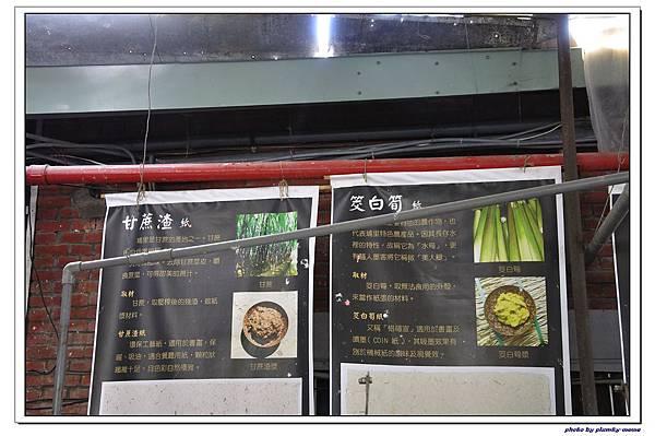 廣興紙寮  (48)