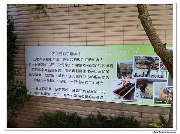 樺鄉咖啡莊園-戶外環境 (9)