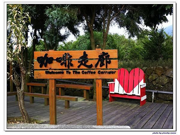 樺鄉咖啡莊園-戶外環境 (14)