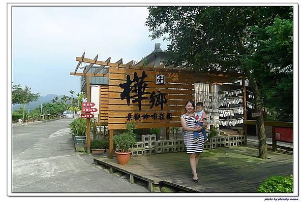 樺鄉咖啡莊園-戶外環境 (42)