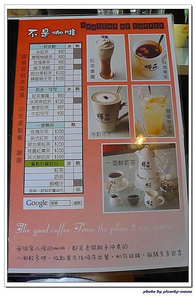 樺鄉咖啡莊園-餐點 (8)