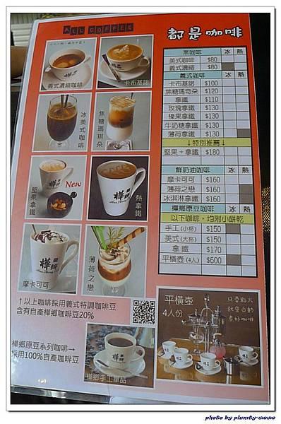 樺鄉咖啡莊園-餐點 (9)