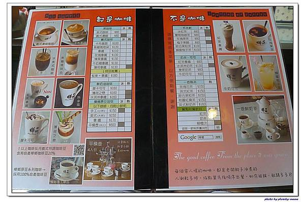 樺鄉咖啡莊園-餐點 (10)