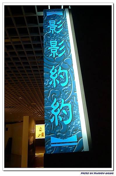 台北流浪行-台北偶戲館 (87)