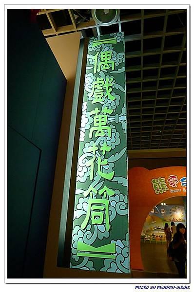 台北流浪行-台北偶戲館 (92)