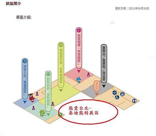 台北偶戲館展區簡介-熊愛台北特展區