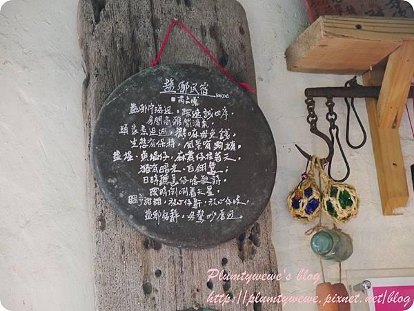 鹽鄉民宿休閒餐廳-室內篇 (28)