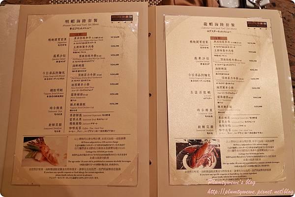 大億麗緻亞錦鐵板燒 (4)