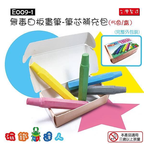 E009-1_0.jpg