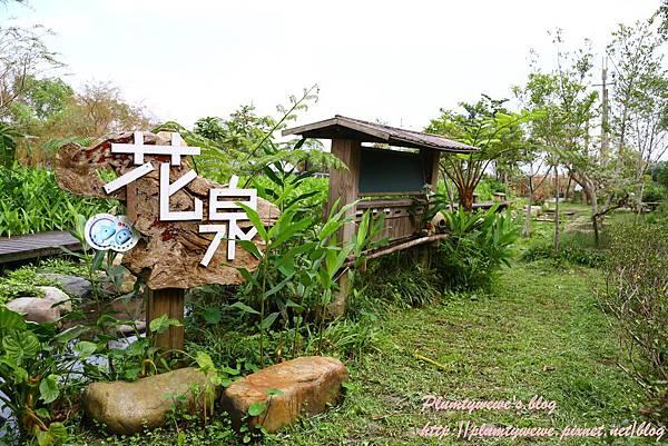 花泉農場-景觀環境 (8).JPG