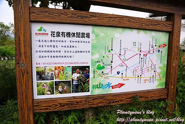 花泉農場-景觀環境 (22).JPG