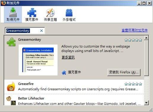 Greasemonkey-4