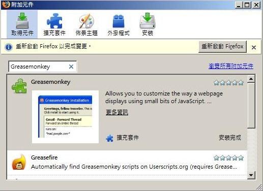 Greasemonkey-6