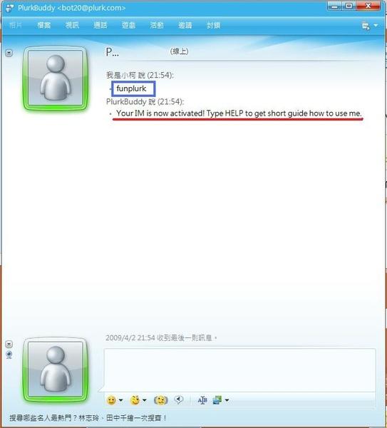 MSN發噗-5
