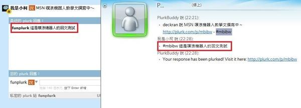 MSN發噗-7