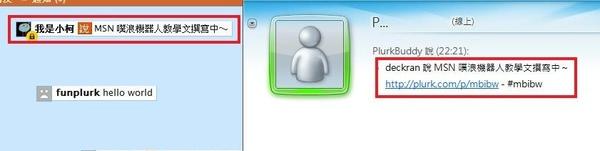 MSN發噗-9