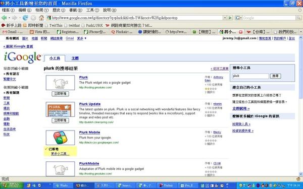 Google plurk mobile-1