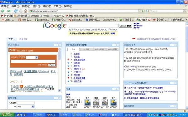 Google plurk mobile-2
