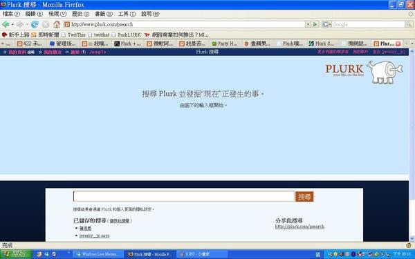 Plurk Search-6
