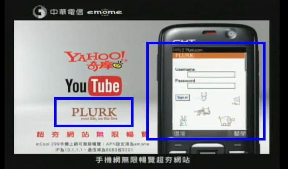 中華電信廣告