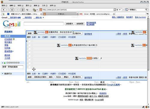 Gmail版型