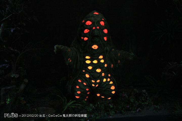 GeGeGe鬼太郎の妖怪樂園