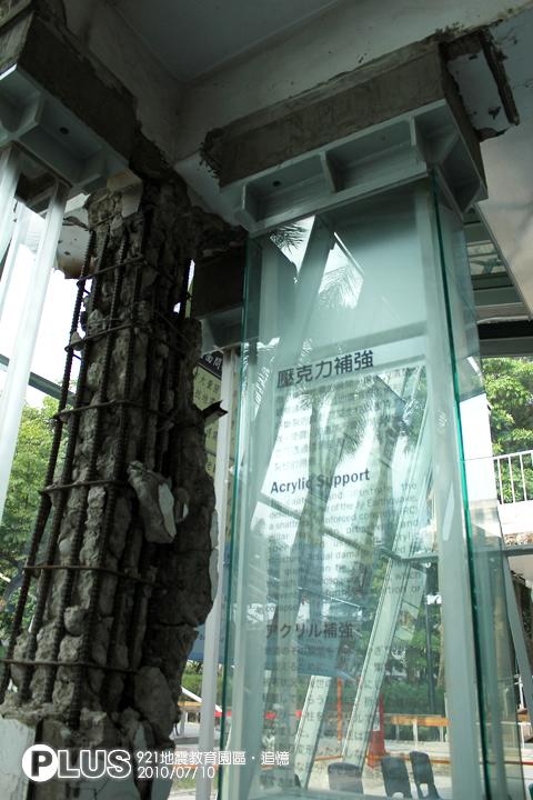 921地震教育園區:壓克力補強結構