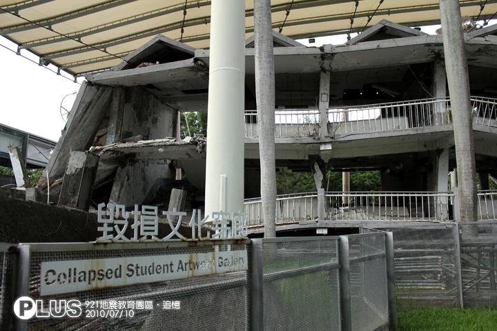 921地震教育園區:毀損文化穿廊