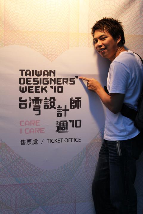 2010台灣設計師週 Care,I Care