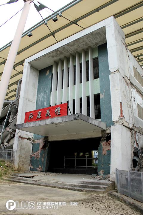 921地震教育園區:毀損北棟教室